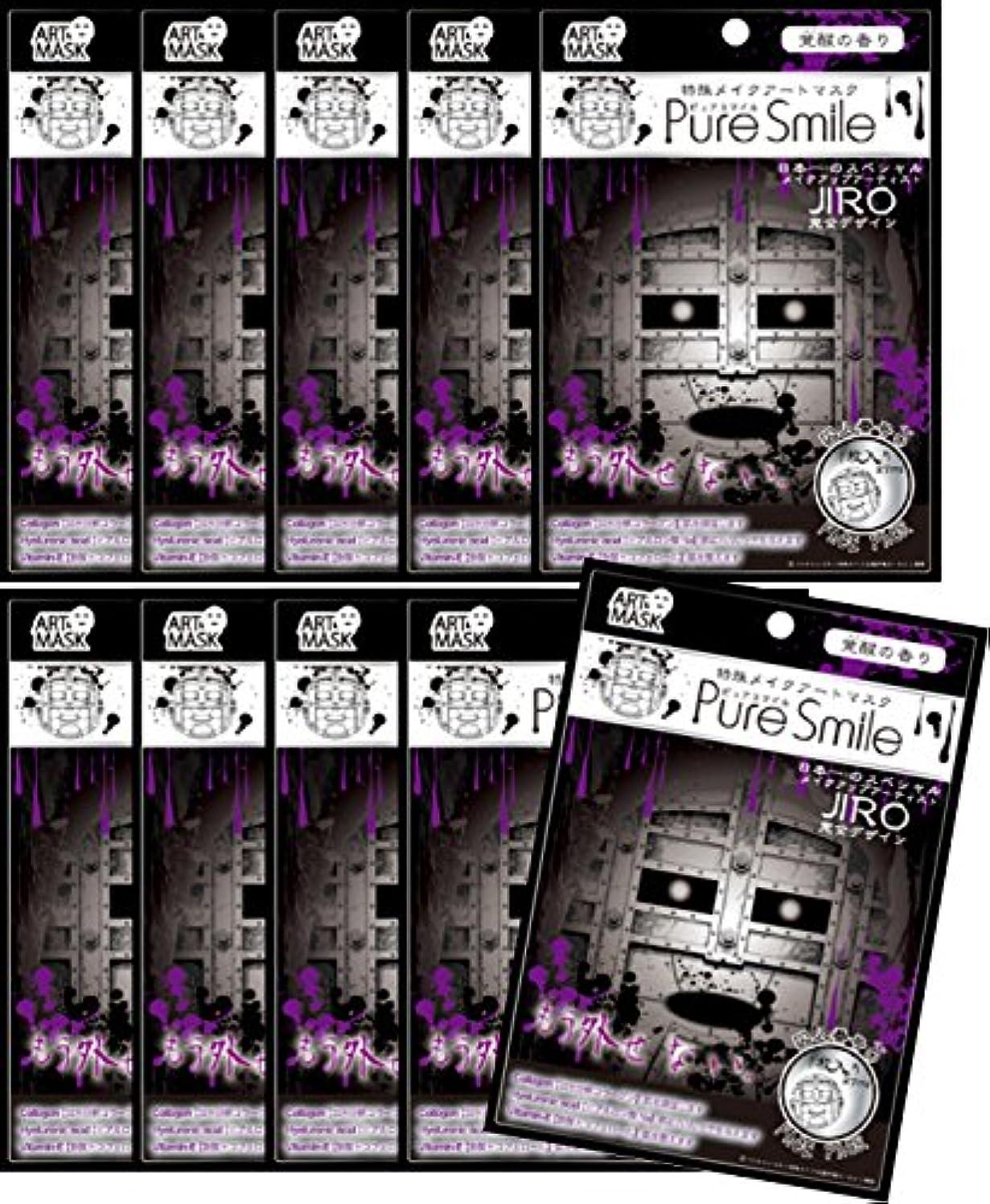 アロングロック解除マインドフルピュアスマイル 特殊メイクシリーズ  囚人番号「0」 10枚セット