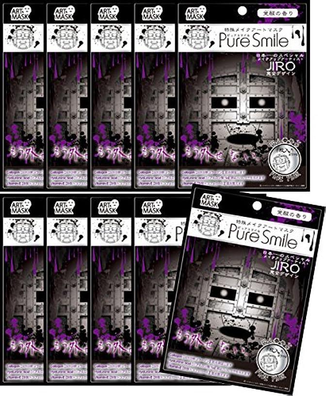 ジュニアスポンサー大宇宙ピュアスマイル 特殊メイクシリーズ  囚人番号「0」 10枚セット