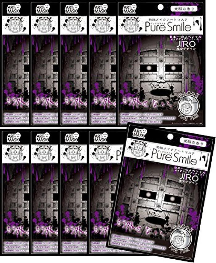 真珠のような抜本的な物理ピュアスマイル 特殊メイクシリーズ  囚人番号「0」 10枚セット
