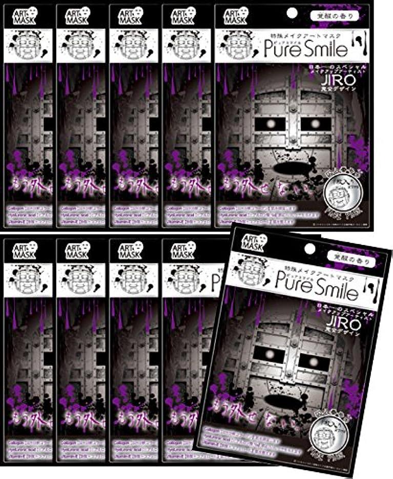 フィットネスより多いジムピュアスマイル 特殊メイクシリーズ  囚人番号「0」 10枚セット