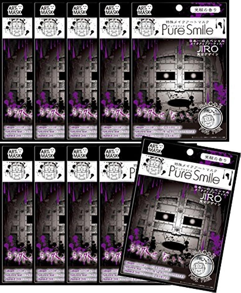 キャラバン農業ピンポイントピュアスマイル 特殊メイクシリーズ  囚人番号「0」 10枚セット