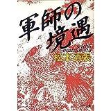 軍師の境遇 (角川文庫)