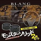 カーメイト BLANG ブラング 車用 消臭 芳香剤 モンスターソリッド 2個入り アバフィッチ G1703