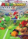 「マリオテニス オープン: 任天堂公式ガイドブック」の画像