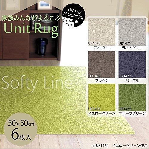 川島織物セルコン Unit Rug(ユニットラグ) ソフティライン プレーン 50×50cm 6枚入り UR1470・アイボリー