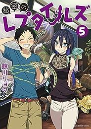秘密のレプタイルズ(5) (裏少年サンデーコミックス)