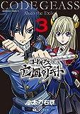 コードギアス 亡国のアキト (3) (角川コミックス・エース)