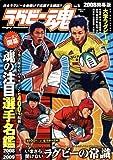 ラグビー魂 Vol.5 (2008開幕版) (5) (白夜ムック Vol. 330)