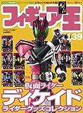 フィギュア王 no.139 特集:仮面ライダーディケイドライダーグッズコレクション (ワールド・ムック 789)