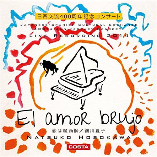 恋は魔術師 (El Amor Brujo)