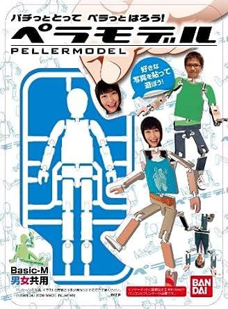 ペラモデル Basic-M ホワイト
