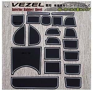 ヴェゼル(Vezel)専用 インテリアラバーマット ゴムマットVer2 ドアポケットマットゴムマット HONDA ホンダ
