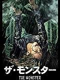 ザ・モンスター(字幕版)