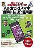 """無料アプリと標準機能だけでOK! Androidスマホ""""便利&快適""""活用術"""