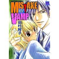 MISTAKE VAMP (BL宣言)