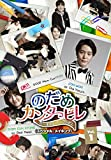 のだめカンタービレ~ネイルカンタービレ〈スペシャル・メイキング〉Vol.1[DVD]