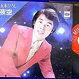 【EP】美盤!五木ひろし「夜空/テールランプ」