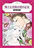 騎士と真珠の髪の乙女 (エメラルドコミックス/ハーモニィコミックス)