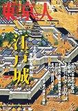 東京人 2010年 09月号 [雑誌]