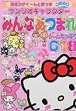 サンリオキャラクターみんなあつまれ—シールたっぷり618まい! (サンリオチャイルドムック 第 31号)