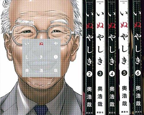 いぬやしき コミック 1-7巻セット (イブニングKC)