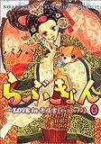 らぶきょん~LOVE in 景福宮 (5) (ウンポコ・コミックス)