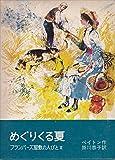 めぐりくる夏―フランバーズ屋敷の人びと 3(1981年) (岩波少年文庫)