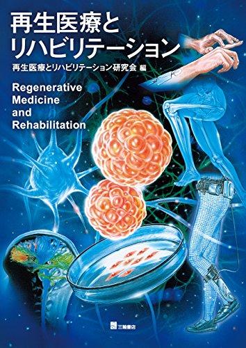 再生医療とリハビリテーション