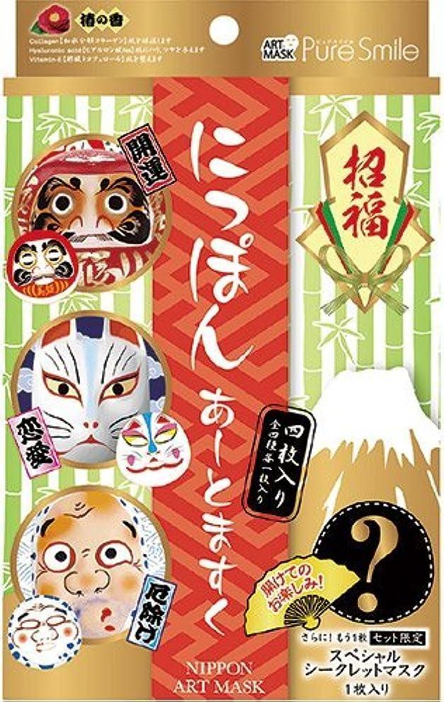 友情ウェイド状サンスマイル PS招福にっぽんアートマスクBOX 4枚