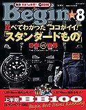 Begin (ビギン) 2016年 8月号 [雑誌]