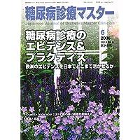 糖尿病診療マスター 2006年 09月号 [雑誌]