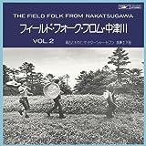 フィールド・フォーク Vol.2(紙ジャケット仕様)