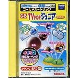 イーカラシリーズ・ポピラシリーズ共用ゴールドカートリッジ G-16 TVPOPジュニア Vol.5