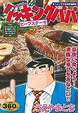 クッキングパパ ビーフステーキ (講談社プラチナコミックス)