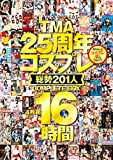TMA25周年コスプレ総勢201人 COMPLETE BOX 4枚組 16時間 [DVD]