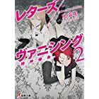 レターズ/ヴァニシング (2) 精神侵食 (電撃文庫)