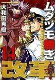 ムダヅモ無き改革 14 (近代麻雀コミックス)