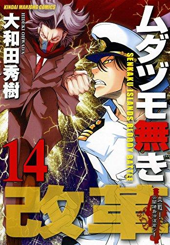ムダヅモ無き改革 14 (近代麻雀コミックス)の詳細を見る