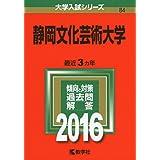 静岡文化芸術大学 (2016年版大学入試シリーズ)