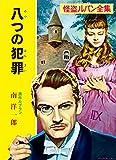 怪盗ルパン全集(5) 八つの犯罪 (ポプラ文庫クラシック)