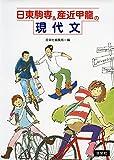 日東駒専&産近甲龍の現代文