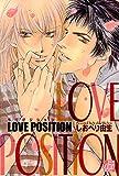 LOVE POSITION (drapコミックス)