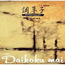 一の巻 Daikoku mai