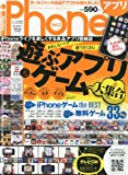Monthly iPhone アプリ 2010年 07月号 [雑誌]