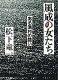 風成の女たち―ある漁村の闘い (現代教養文庫 (1126))