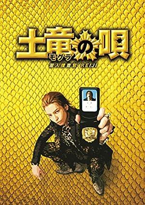 土竜の唄 潜入捜査官 REIJI DVD スペシャル・エディション(DVD4枚組)