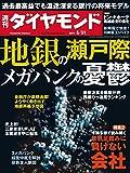 週刊ダイヤモンド 2014年5/31号 [雑誌]