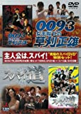 『0093女王陛下の草刈正雄』+『スパイ道』ツインパック[DVD]