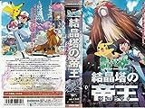 劇場版ポケットモンスター 結晶塔の帝王 ENTEIのアニメ画像