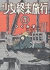 少女終末旅行 第4巻